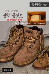 신일균의 건강 스토리 - 신발냄새 100% 없애는 신발 냉장고 (신발속 세균박멸)
