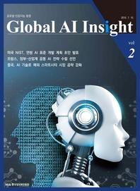 글로벌 인공지능동향(Global AI Insight). 2
