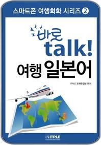 바로 talk 여행 일본어(ePub2.0)