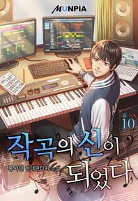 작곡의 신이 되었다. 10