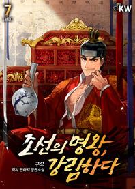 조선의 명왕, 강림하다. 7(완결)