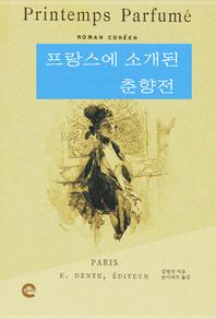 프랑스에 소개된 춘향전