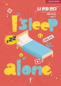 나 혼자 잔다. 1