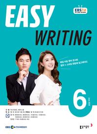 이지 라이팅(Easy Writing)(EBS 방송교재 2020년 6월)