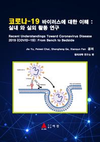 코로나-19 바이러스에 대한 이해 : 실내 와 실외 활동 연구