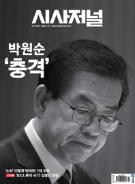 시사저널 2020년 07월 1604호 (주간지)