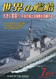 세계의함선 世界の艦船 2019.07 (새책)