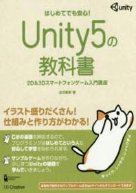 [해외]UNITY5の敎科書 2D&3Dスマ-トフォンゲ-ム入門講座 はじめてでも安心!
