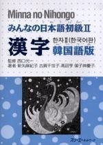 [해외]みんなの日本語初級?漢字 韓國語版