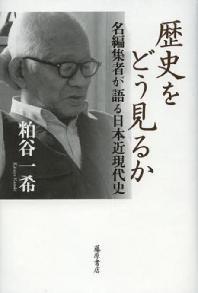 歷史をどう見るか 名編集者が語る日本近現代史