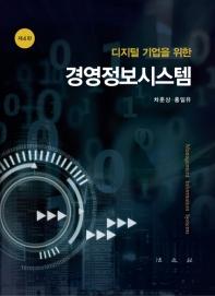 경영정보시스템(디지털기업을 위한)(4판)(양장본 HardCover)