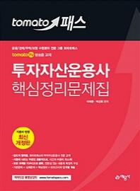 투자자산운용사 핵심정리문제집(토마토패스)(개정판)