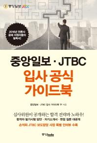 중앙일보 JTBC 입사 공식 가이드북