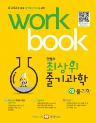 중학 물리학 워크북(안쌤의 최상위 줄기과학)