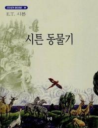 시튼 동물기(STEADY BOOKS 39)