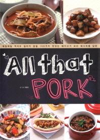 올 댓 포크(All That Pork)