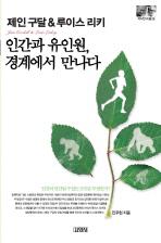 제인 구달&루이스 리키: 인간과 유인원 경계에서 만나다(지식인마을 28)