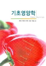 기초영양학