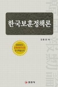 한국보훈정책론