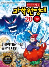 마법천자문 과학원정대. 20: 태풍(워크북포함)