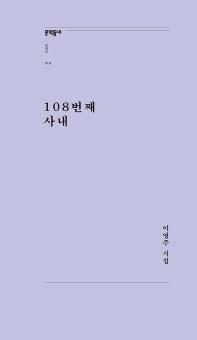 108번째 사내(문학동네포에지 19)
