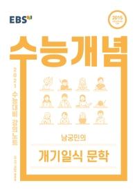 고등 국어 남궁민의 개기일식 문학(2021 수능대비)
