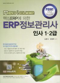 ERP 정보관리사 인사 1 2급(2012)(핵심ERP에 의한)(개정판 9판)