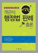 행정법 판례총론(9급 7급 승진 군무원 소방직 대비)(2010)(객관식 이상현)