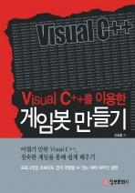 게임로봇 만들기(VISUAL C++ 를 이용한)