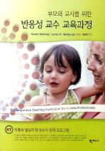 반응성 교수 교육과정(부모와 교사를 위한)
