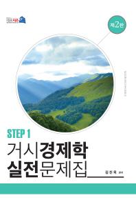 거시경제학 실전문제집 STEP. 1(2판) #