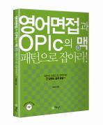 영어면접과 OPIC의 맥 패턴으로 잡아라(CD1장포함)