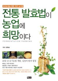 전통 발효법이 농업에 희망이다