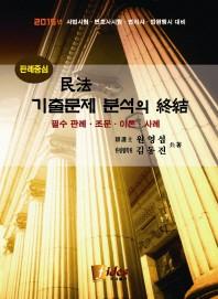 민법 기출문제 분석의 종결(2015)(판례중심)