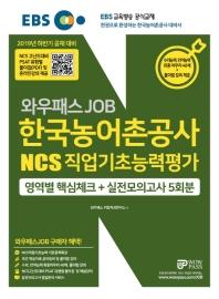 한국농어촌공사 NCS 직업기초능력평가(2019 하반기)