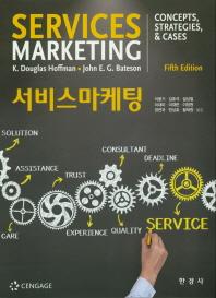 서비스 마케팅(5판)