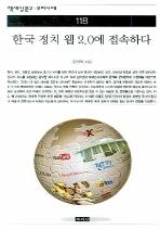 한국 정치 웹 2.0 에 접속하다