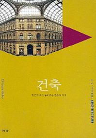 건축 (즐거운 지식여행 11)