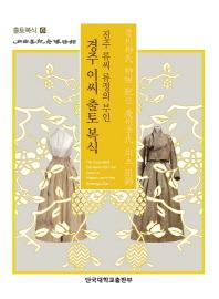 진주 류씨 류정의 부인 경주 이씨 출토 복식(출토 복식 6)