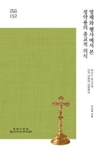 영체와 행사에서 본 정약용의 종교적 의식(민족문화연구총서 152)