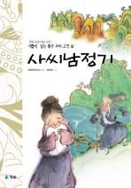 사씨남정기(새롭게 읽는 좋은 우리고전4)