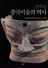 중국미술의 역사(간추린)
