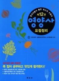 영양사 요점정리(2012)(12판)