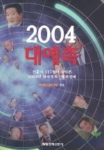 2004 대예측