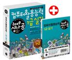 컴퓨터활용능력 1급 실기(2009 시나공)(시나공 시리즈 9)