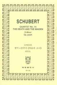 슈베르트: 현악 4중주곡 죽음과 소녀 라단조