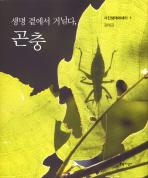 생명 곁에서 거닐다 곤충(사진생태에세이 1)(양장본 HardCover)
