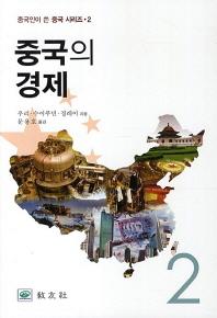 중국의 경제(중국인이 쓴 중국 시리즈 2)