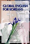 GLOBAL ENGLISH FOR KOREANS