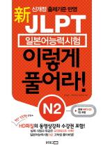 일본어능력시험 이렇게 풀어라(N2)(CD1장포함)